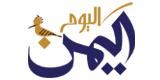 اليمن اليوم-